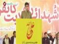 [Shuhada-e-wilayat Conference] Tarana : Br. Murtaza Mehmood - 18 October 2014 - Urdu
