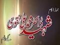 ترانہ : ملتا ہے اہل حق کو شہادت کا راستہ - Urdu