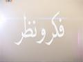 [27 March 2014] Fikaro Nazar | مسلم نوجوانوں شناخت کے بحران کا شکار | فکرونظر - Urd