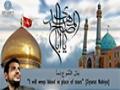 The 15th of Sha\'ban and Imam Mahdi (aj) | Ustad Raefipour - Farsi Sub English