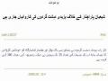 شیعیان پاراچنار News - Peshawar Bomb Rocks Saraye Alamdar of Parachinar  - Urdu