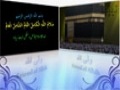 Dua Imam Mahdi (as) for seeking Help - Arabic Sub Urdu
