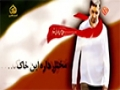 [Islamic Song] Amar Darad In Khak | عمار داره این خاک - Hamed Zamani 2015 - Farsi