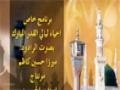 [6] اعمال ليلة القدر - ليلة 21 - Arabic
