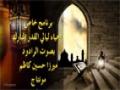 [9] اعمال ليلة القدر - ليلة 23 - Arabic