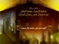 دعاء استقبال شهر رمضان للسيدة للزهراء - Arabic