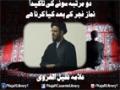 [Clip] Dou Martaba Sonay Ki Taakeed | Namaz e Fajar Kay Baad Kia Karna Hai | Allama Aqeel Ul Gharavi