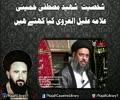 [Clip] Shaheed Mustafa khumeini   Allama Aqeel-ul-Gharvi - Urdu