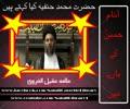 [Clip] Hazrat Muhammad hanfiya kya kehtay hain - Allama Aqeel Ul Gharavi - Urdu