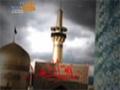 صلوات خاصه امام رضا با صدای محمد اصفهانی - Arabic
