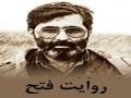 [01] روایت فتح، مستند آن - Farsi