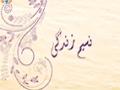 [15th Sept 2015] Morning Show - Naseem E Zindagi - Islam Main Shadi Ki Ahmiyat - Urdu