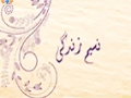 [18th Sept 2015] Morning Show - Naseem E Zindagi - Islam Main Shadi Ki Ahmiyat - Urdu