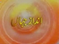[06 Oct 2015] Aandaz e Jahaan | Baitul Muqaddas & urdan - Urdu