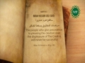 [3/40] Hadith Series of Imam Al-Husain (as) - English