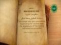 [9/40] Hadith Series of Imam Al-Husain (as) - English