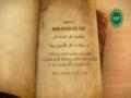 [14/40] Hadith Series of Imam Al-Husain (as) - English