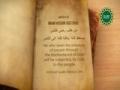 [33/40] Hadith Series of Imam Al-Husain (as) - English