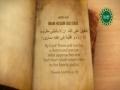 [35/40] Hadith Series of Imam Al-Husain (as) - English