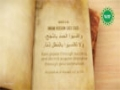 [40] Hadith Series of Imam Al-Husain (as) - English