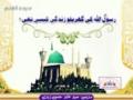 رسول اللہ کی گھریلو زندگی کیسی تھی - سید عابد حسین زیدی - Urdu