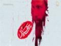 مستند مروری است کوتاه بر زندگی عالم شهید آیت الله باقر النمر - Farsi