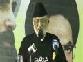[Himayat Mazloomin Conference] Speech - Maulana Abbas Kumaili | Urdu