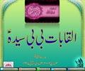 القابات بی بی سیدہ فاطمة الزہرا سلام العلیہا By Sir Aleem Sheikh  | Urdu
