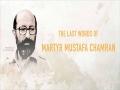 The Last Words of Martyr Mustafa Chamran   Farsi sub English