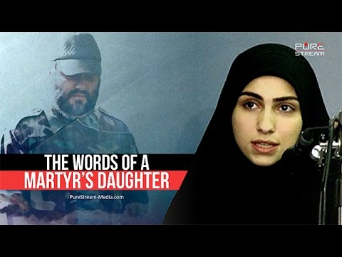 The Words of a Martyr\'s Daughter   Fatimah bint Imad Mughniyah   Farsi sub English