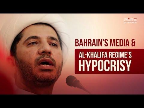 Bahrain\'s Media & al-Khalifa Regime\'s Hypocrisy   Shaykh Ali Salman   Arabic sub English