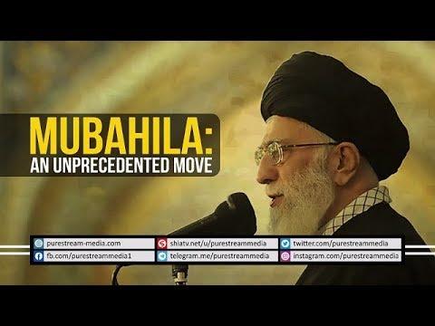 Mubahila: An Unprecedented Move | Ayatollah Sayyid Ali Khamenei | Farsi sub English
