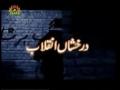 [14] Darakshan-e-Inqilab - Documentary on Islamic Revolution of Iran - Urdu
