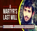 A Martyr\'s Last Will   Arabic sub English