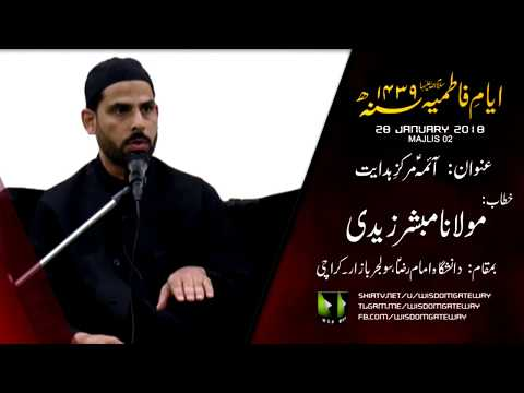 [Majlis 2] Khitaab: Moulana Mubashir Zaidi   Topic: Aaima as Markaz-e-Hidayat   Ayaam-e-Fatimiya (sa) 1439/2018