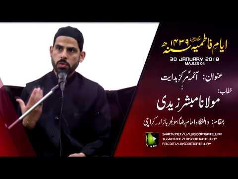[Majlis 4] Khitaab: Moulana Mubashir Zaidi   Topic: Aaima as Markaz-e-Hidayat   Ayaam-e-Fatimiya (sa) 1439/2018