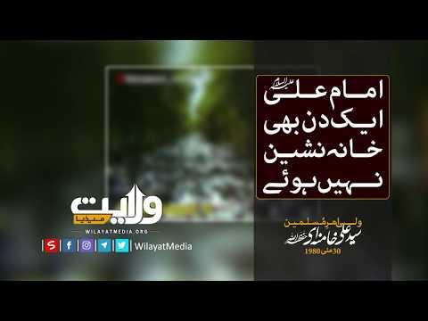حضرت علیؑ ایک دن بھی خانہ نشین نہیں ہوئے | Farsi sub Urdu