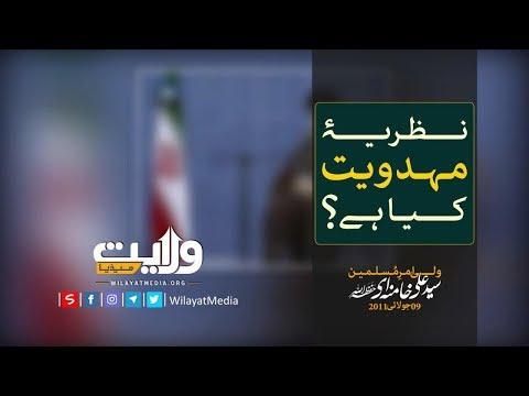 نظریہ مہدویت کیا ہے؟ | Farsi sub Urdu