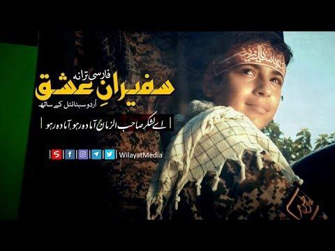 ترانہ | سفیرانِ عشق | اردو سبٹائٹل کے ساتھ | Farsi sub Urdu