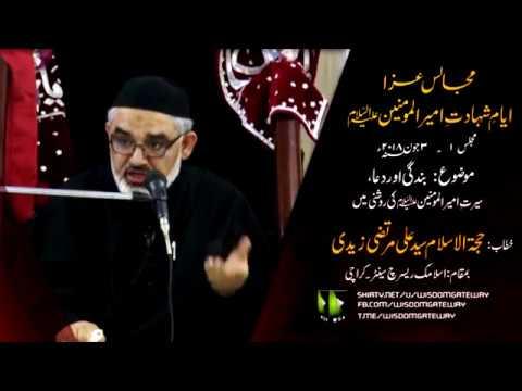 [Majlis 1] Topic: Bandagi Or Dua , Serat-e-Imam Ali (as) ke Roshni May   H.I Syed Ali Murtaza Zaidi - Urdu