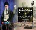 جنّت البقیع اور آلِ سعود کی خیانت  | Farsi sub Urdu