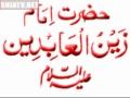Duaa 29 الصحيفہ السجاديہ When Provision is Stinted - ARABIC