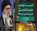 امیرالمومنین حضرت امام علیؑ؛ حق کے متلاشیوں کی پناہ گاہ | Farsi Sub Urdu