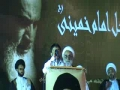 4th June- Imam Khomeini Conference - Aga Haider Ali Jawwadi  Part 1-Urdu