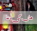 ماں کی دعا   فاطمیون کا ترانہ   Farsi Sub Urdu