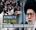 Responsibility of Wali al-Faqih | Farsi Sub English