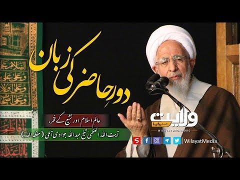 دورِ حاضر کی زبان    Farsi Sub Urdu