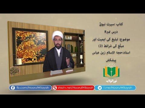 کتاب سیرت نبوی [8]   تبلیغ کی اہمیت اور مبلّغ کی شرائط (2)   Urdu