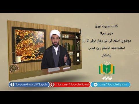 کتاب سیرت نبوی [9]   اسلام کی تیز رفتار ترقی کا راز  Urdu