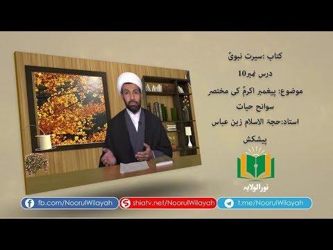 کتاب سیرت نبوی [10]   پیغمبر اکرمؐ کی مختصر سوانح حیات   Urdu